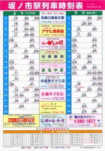 坂ノ市駅時刻表