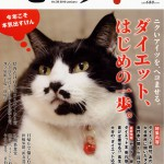 月刊『セーノ!』