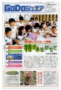 2011年7月(創刊)号