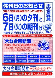 20130506_kyukan