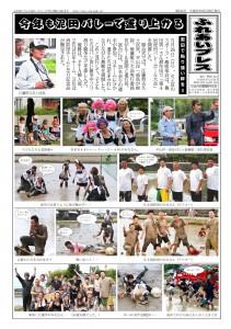 2013_194号第4回泥田バレーボール大会(B4)