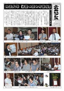 2013_195号丹渓大学新聞の読み方講座(B4)