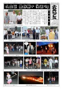 2013_196号久土区虫追い祭り(B4)