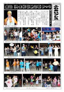 2013_197号丹生校区納涼夏まつり(B4)