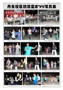 2013_197-1号丹生校区納涼夏まつり写真集(B4)