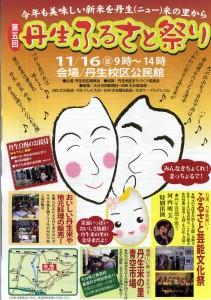 2014_04_nyufurusato_150dpi