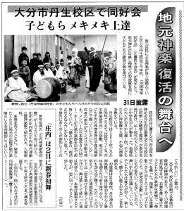 20141228丹渓神楽保存会_100dpi