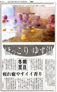 20141222丹生温泉でゆず湯_100