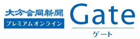 大分合同新聞社(Gate)